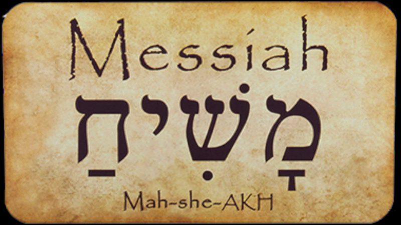 Methods or Messiah